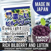 Eyesight improvement supplement!!Thick bilberry&Lutein 6months worth amount