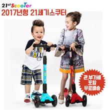 2017년형  21세기스쿠터 씽씽카 / 킥보드 / 삼륜차 / 어린이날선물