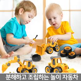 儿童拆装工程车玩具DIY螺母组装益智拆卸仿真滑行挖掘车模型