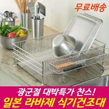 La Vase Dishware Drying Rack