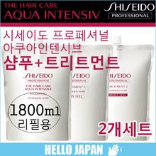 Shiseido Professional Aqua Intensive Shampoo / treatment 1800mlx2