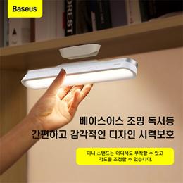 샤오미 베이스어스 독서등 센서등 조명등/시력보호 TYPE-C 고속 충전/각도 조절가능 / 색오도 조절가능