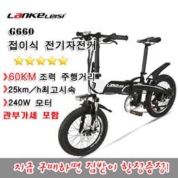 G660접이식 전기자전거 /관부가세 포함/ 48V 히든식 리튜미온배터리자전거 / 전동 자전거 / 신상20인치 전기 자전거 / 스포츠 전동자전거 / 무료배송 정품보장/짐받이 한정증정