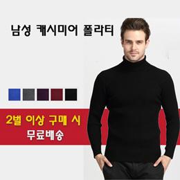 经典高领毛衣