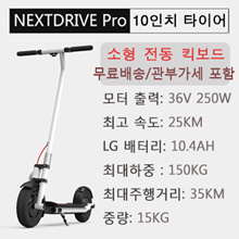 NEXTDRIVE Pro New 10 inch compact electric kickboard / free shipping / tariff included / motor output 36V 250W / top speed 25KM / LG battery 10.4AH / maximum load 150KM