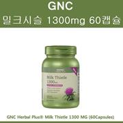 GNC 밀크시슬 1300MG 60캡슐 ★$30이상구매 무료배송★