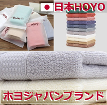 👍🏼【HOYO JAPAN Brand Bath/Face/Sports Towel】 ※ 【SOFT-100% 長絨綿 PREMIUM Quality Long Staple Cotton