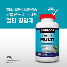 [Kirkland Signature Daily Multi 500 Tablets] 커클랜드 시그니처 데일리 멀티 영양제(멀티비타민+미네랄+칼슘)(500정)