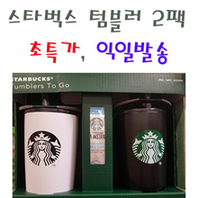 ★ Domestic Not Available ★ [Starbucks] Americas Starbucks 2018 Summer Tumbler / Cold Cup / Free Shipping / lowest domestic challenge