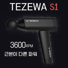 TEZEWA electric massage gun S1