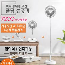 Mini portable wireless folding fan / usb rechargeable mini fan / multi-purpose cold wind fan / easy storage / 4 step wind control / 7200mAh large capacity battery / free shipping