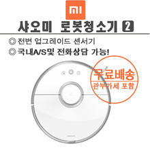 Millet (MI) Mi home sweeping robot 2 home remote intelligent APP control planning route household vacuum cleaner meter home automatic sweeping machine