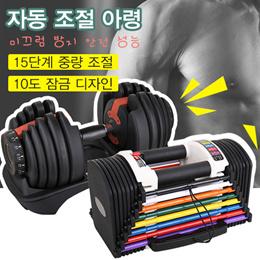 대한민국 최저가 도전 가정용 피트니스 아령/ 쾌속 조절 아령