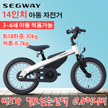 Millet ecological chain 14 inch SEGWAY / Segway children's bike 3-6 year old male and female children's baby carriage
