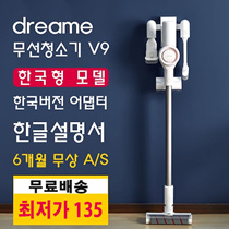 Xiaomi dreame  wireless vacuum cleaner v9