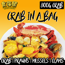 [食福閣 SHIFUGE] SINGLEI! Crab In Da Bag IMPERIAL POT 单蟹帝国袋 800gm Authentic Large ! New Arrival! 3 Hrs