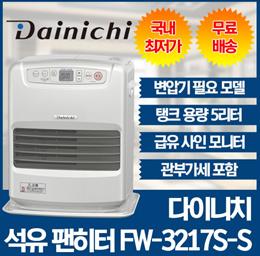 ★대특가 ★ 다이니치 석유 팬 히터 난방기구 FW-3217S / 가성비 좋은 모델 / 일본제 / 무료배송 / 추가금액NO