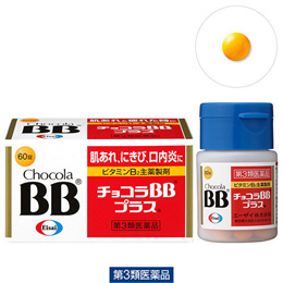 Chocola BB plus 60 / 120 / 250 tablets. Improve rough skin and fatigue! For acne skin / 俏正美