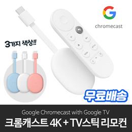 ★큐텐최저가!!★구글 크롬캐스트 울트라 리모컨포함 Chromecast 4K TV 무선/무료배송/