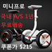 Nine Bot Mini Pro st / Electric Wheel / Electric Board / Domestic A / S 1 year / Free Shipping / Coupon $ 215
