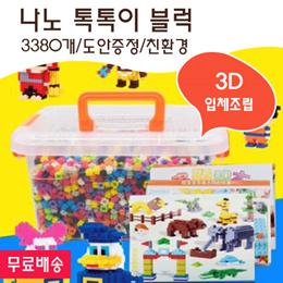 나노블럭/톡톡이블럭/3D입체조립/아동지능발달/도안사은품/3380개/무료배송