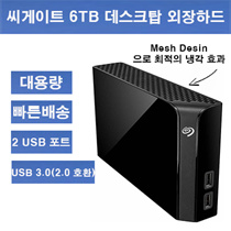[Seagate] Seagate Backup Plus Desktop External Hard Hub 6TB / VAT included / Free Shipping