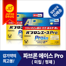NEW !!! Fabrone Ace Pro micro / Tablet [Paburonasu pro] Fabrone is the best cold medicine! W prescription to manage the airway mucosal barrier!