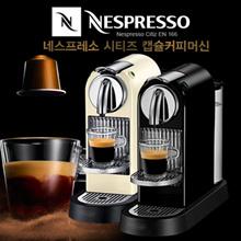 NESPRESSO DRONG CITIZES CITIZ EN167,167 Capsule Coffee Machine / Nespresso citizen EN166