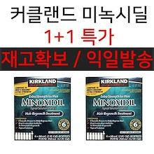 Kirkland Signature Hair Regrowth Treatment for Men