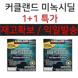 [Kirkland] 커클랜드 미녹시딜 1+1 특가 (1년치) / Kirkland Signature Hair Regrowth Treatment for Men