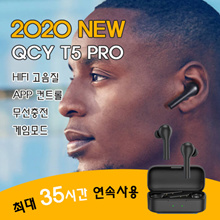 2020 new product QCY-T5pro true wireless Bluetooth headset moving iron version