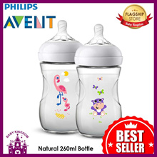 Philips Avent Natural Bottle with Animal Design (260ml)