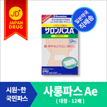 【Class III drugs】 【Salon Pass Ae (large size): 12 sheets】 Using polymer absorbent, vitamin E blend, foot, calves