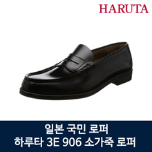 ★ Free Shipping ★ Haruta 3E Haruta 906 Japanese cowhide leather rope / Japanese national loafers ★ / loafers well suited to any pants ★ ★ some size ships on the day