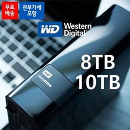 WD 이지스토어 외장하드 8TB / 10TB / WD easystore / 관부가세 포함 / 무료배송