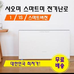 智米电暖器1S 白色 DNQ04ZM