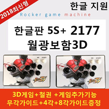 2177 Korean game machine / (Angle 4 / angle / 8 angle) guide free gratuity / free shipping / memorable game room game machine / HD top quality metal material / home-use classic amusement