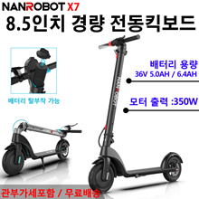 NANROBOT 8.5 inch compact electric kickboard X7 // Free shipping // Motor output 350W / light weight / Convenient folding structure / Folding electric kickboard / Easy storage /