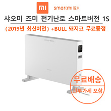 Xiaomi Zumi electric stove / electric heater smart 1S version + BULL pig nose (tax included)