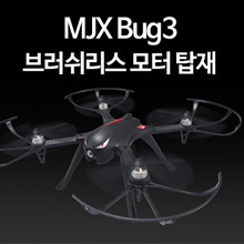 MJX BUGS B3 bug drones / DRONE / brushless motor / up to 17 minutes flight / free shipping