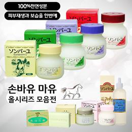 손바유 마유(올시리즈!)전 9종 / 100% 청정마유로 제작된 피부재생크림
