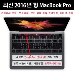 맥북프로 2016년신형 / MacBook Pro / 13인치 15인치 / 100% 애플정품 / 레티나 디스플레이 / Touch Bar 장착모델