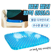Egg sitter Egg sitter Functional cushion TPE gel Large / posture correction / dip correction