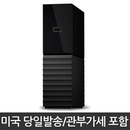 ★쿠폰가$181★ 미국정품 WD 마이북 8TB 3.0USB 외장형 하드디스크