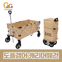 [DOD]★2021 NEW Camping Wagon★ Doppleganger Aluminum Carrier Wagon [Tan] C2-534-TN / Free shipping / Free shipping / Lighter than the previous model / Stronger!