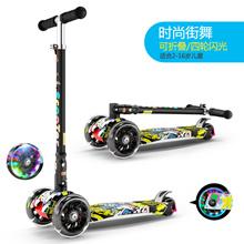 전동휠 아동 2-3-6-14살 아이 바퀴 3개 폴딩 반짝임 스쿠터 킥보드