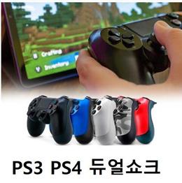 控制器  PS3 /  PS4无线蓝牙子控制器Joypad无线控制器