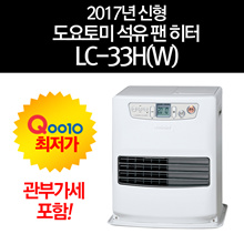 TOYOTOMI New type in 2017! Toyotomi oil fan heater [LC-33H (W) / Free Shipping / VAT included / App coupon 165 $