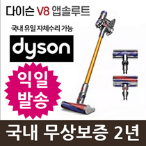 [Dyson] V8 Absolute Wireless Cleaner 2 year warranty