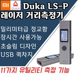 杜克 LS-P 激光测距仪